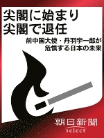 尖閣に始まり尖閣で退任 前中国大使・丹羽宇一郎が危惧する日本の未来