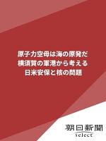 原子力空母は海の原発だ 横須賀の軍港から考える日米安保と核の問題