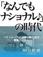 「なんでもナショナル♪」の時代 パナソニックの足跡が映し出す戦後ニッポン