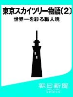 東京スカイツリー物語(2) 世界一を彩る職人魂