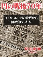 円の戦後70年 1ドル360円の時代から何が変わったか