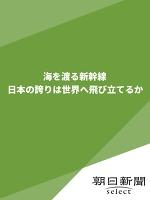 海を渡る新幹線 日本の誇りは世界へ飛び立てるか