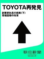TOYOTA再発見 創業家社長の挑戦〈下〉 現場回帰の改革