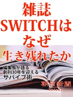 雑誌SWITCHはなぜ生き残れたのか 編集長が語る創刊30年を迎えるサバイブ術