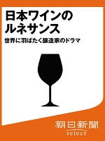 日本ワインのルネサンス 世界に羽ばたく醸造家のドラマ