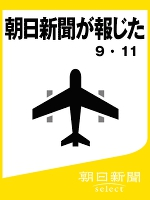 朝日新聞が報じた 9・11