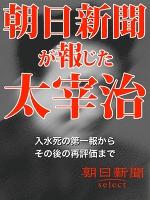 朝日新聞が報じた太宰治 入水死の第一報からその後の再評価まで