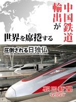 中国鉄道輸出が世界を席捲する 圧倒される日独仏