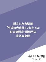 隠された大壁画 「平成の大改修」でわかった日光東照宮・陽明門の意外な来歴