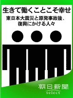生きて働くことこそ幸せ 東日本大震災と原発事故後、復興にかける人