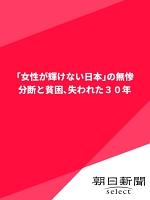 「女性が輝けない日本」の無惨 分断と貧困、失われた30年
