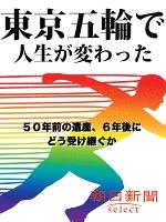 東京五輪で人生が変わった 50年前の遺産、6年後にどう受け継ぐか