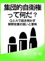 集団的自衛権って何だ? Q&Aで説き明かす解釈改憲の狙いと意味