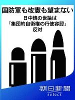 国防軍も改憲も望まない 日中韓の世論は「集団的自衛権の行使容認」反対
