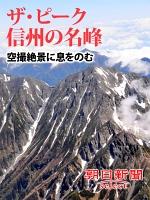 ザ・ピーク 信州の名峰 空撮絶景に息をのむ