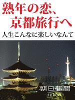 熟年の恋、京都旅行へ 人生こんなに楽しいなんて