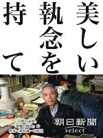 美しい執念を持て 「人間の証明」「悪魔の飽食」の作家・森村誠一の原点