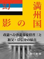 満州国の幻影 改憲へひた走る安倍晋三と祖父・岸信介の原点