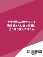 ララ物資のおかげです! 戦後日本人は食と栄養にどう取り組んできたか