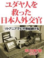 ユダヤ人を救った日本人外交官 リトアニアでビザ発給続ける