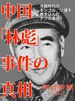 中国「林彪事件」の真相 冷戦時代のモンゴル、ソ連を巻き込んだナゾの事件