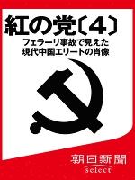 紅の党〔4〕フェラーリ事故で見えた現代中国エリートの肖像