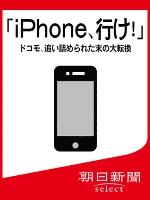 「iPhone、行け!」 ドコモ、追い詰められた末の大転換