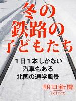 冬の鉄路の子供たち 1日1本しかない汽車もある北国の通学風景
