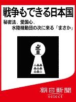 戦争もできる日本国 秘密法、愛国心、水陸機動団の次に来る「まさか」