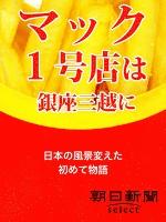 マック1号店は銀座三越に 日本の風景変えた初めて物語