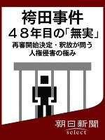 袴田事件48年目の「無実」 再審開始決定・釈放が問う人権侵害の極み