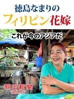 徳島なまりのフィリピン花嫁 これが今のアジアだ