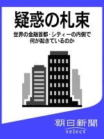 疑惑の札束 世界の金融首都・シティーの内側で何が起きているのか