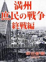 満州庶民の戦争/終戦編 中国人と立場が逆転した/高橋敏夫氏の証言2