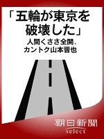 「五輪が東京を破壊した」 人間くささ全開、カントク山本晋也