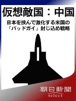 仮想敵国:中国 日本を挟んで激化する米国の「バッドガイ」封じ込め戦略