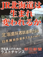 JR北海道は生まれ変われるか 汚名返上のためのラストチャンス