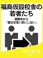 福島仮設校舎の若者たち 避難先から「震災を言い訳にしない」