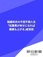 稲盛和夫の不屈不撓人生 「従業員が幸せになれば業績も上がる」経営術