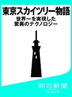 東京スカイツリー物語 世界一を実現した驚異のテクノロジー