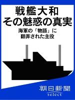 戦艦大和、その魅惑の真実 海軍の「物語」に翻弄された主役