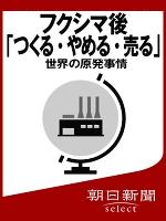 フクシマ後「つくる・やめる・売る」世界の原発事情