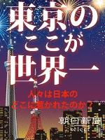 東京のここが世界一 人々は日本のどこに惹かれたのか?