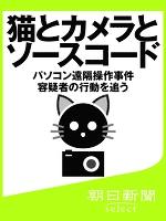 猫とカメラとソースコード パソコン遠隔操作事件容疑者の行動を追う