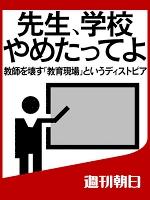 先生、学校やめたってよ 教師を壊す「教育現場」というディストピア