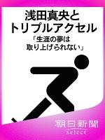 浅田真央とトリプルアクセル 「生涯の夢は取り上げられない」