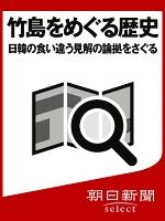竹島をめぐる歴史 日韓の食い違う見解の論拠をさぐる