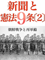 新聞と憲法9条〔2〕 朝鮮戦争と再軍備