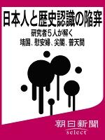 日本人と歴史認識の陥穽 研究者5人が解く靖国、慰安婦、尖閣、普天間