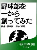 野球部を一から創ってみた 福井・啓新高、3年の軌跡